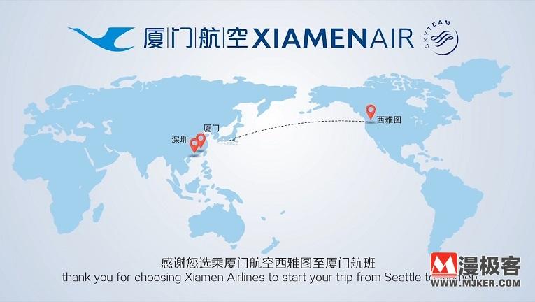 厦门航空西雅图到厦门深圳过站中转流程演示亚博足彩app