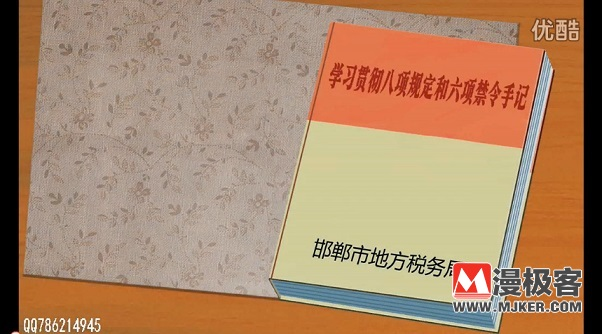 日记形式亚博足彩app-八项规定2