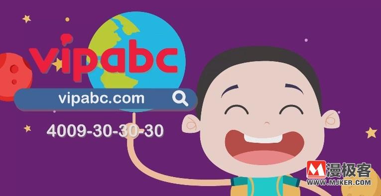 VIPabc青少年英语培训