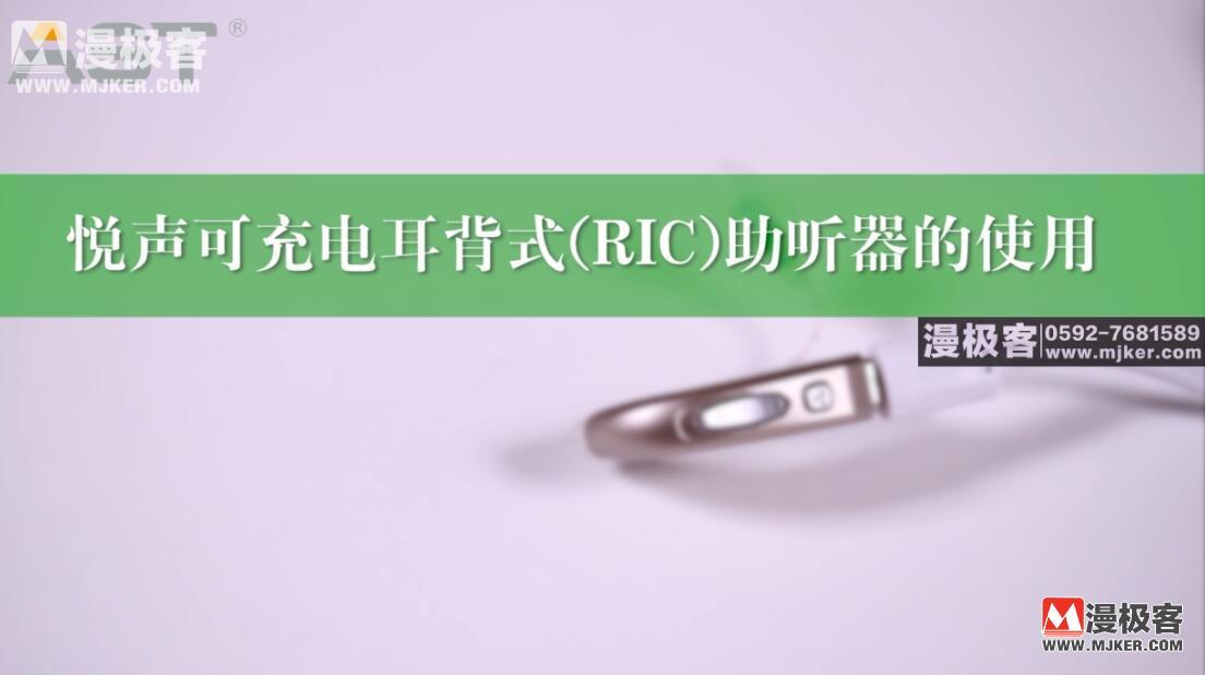助听器产品使用宣传视频