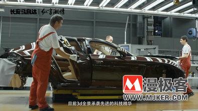 长安马自达汽车宣传广告