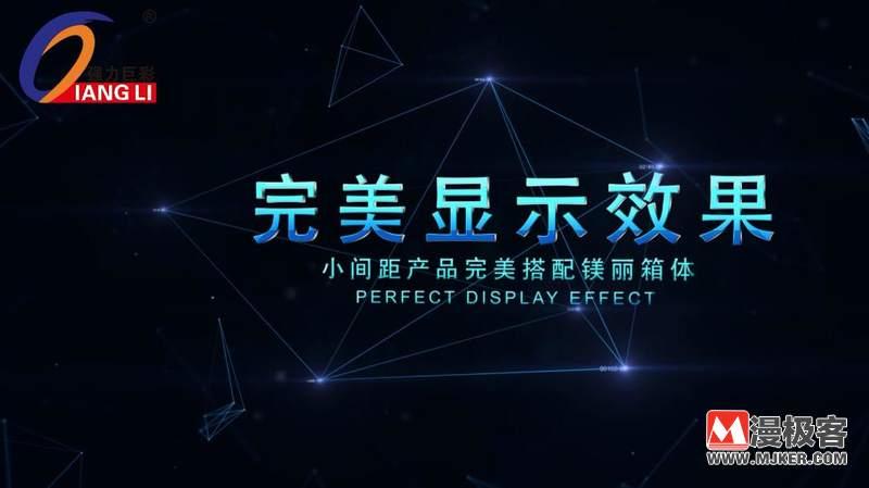 强力巨彩镁丽系列产品安装宣传视频