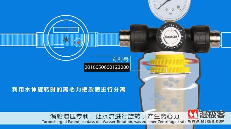 厦门萨奇前置净水过滤器三维宣传亚博足彩app
