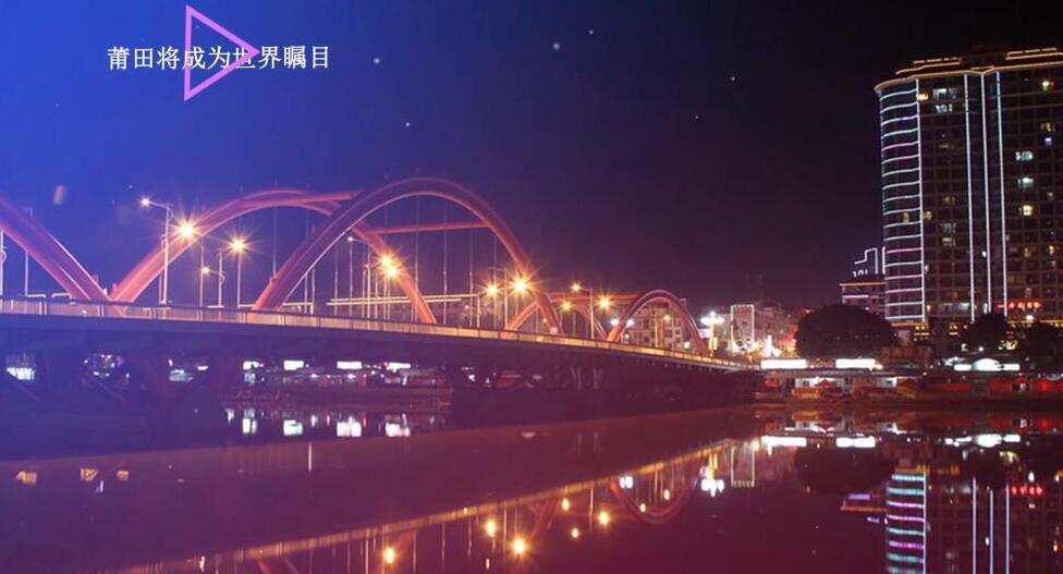 莆田城市夜景照明设计多媒体投标视频亚博足彩app