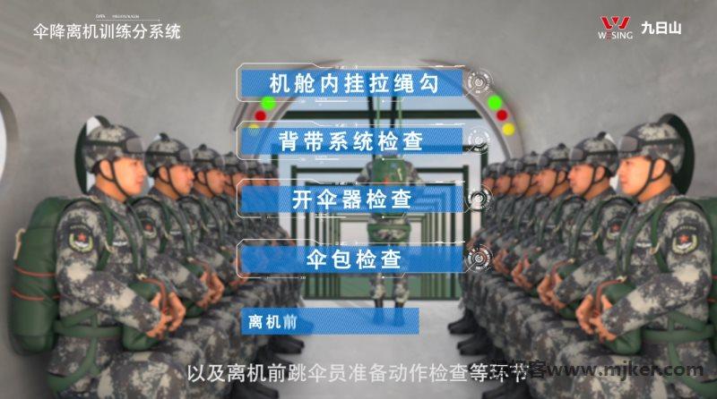 训练系统3D模拟亚博足彩app(伞降训练三维模拟)