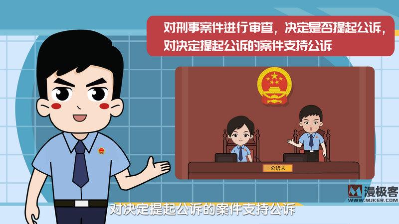 检察院法院案件宣传亚博足彩app——监督利剑