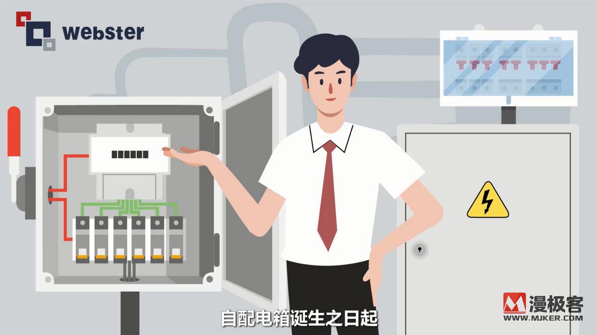 智能配电箱MG宣传亚博足彩app